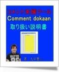 http://admall.ioiv.net/img/m500_commentdokaan.jpg